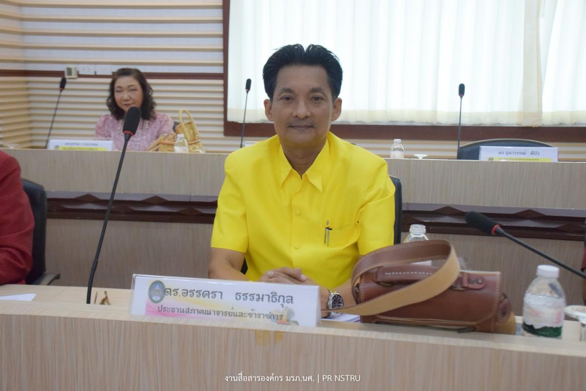 ประชุมสภามหาวิทยาลัยราชภัฏนครศรีธรรมราช ครั้งที่ 4/2564-3
