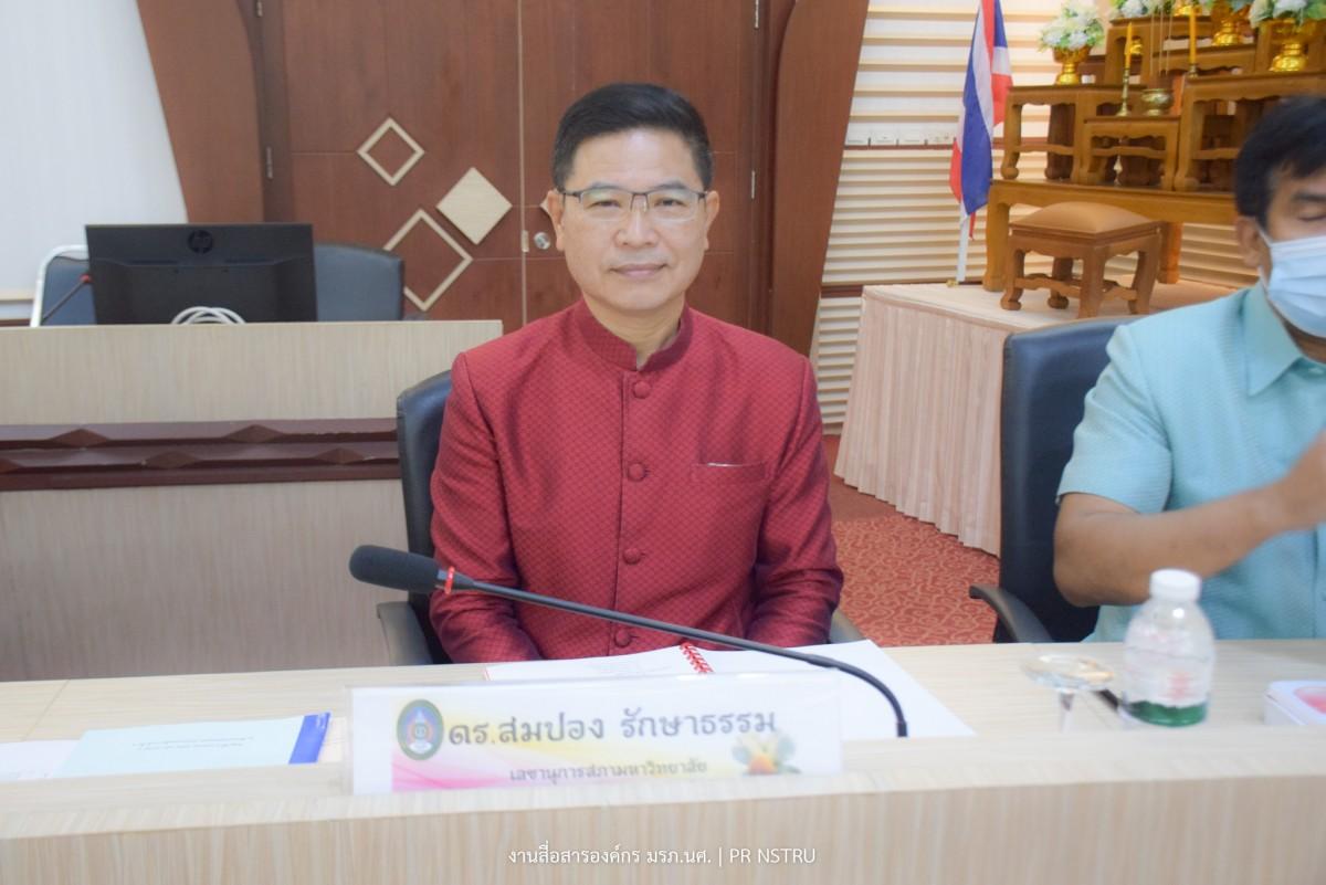 ประชุมสภามหาวิทยาลัยราชภัฏนครศรีธรรมราช ครั้งที่ 4/2564-2
