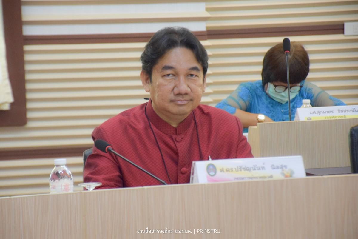 ประชุมสภามหาวิทยาลัยราชภัฏนครศรีธรรมราช ครั้งที่ 4/2564-7