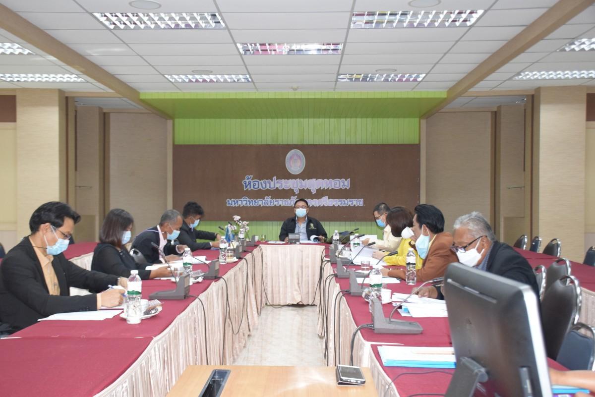 การประชุมคณะกรรมการกลั่นกรองกฎ ระเบียบ ประกาศ และข้อบังคับของมหาวิทยาลัย ครั้งที่ 7/2564-9