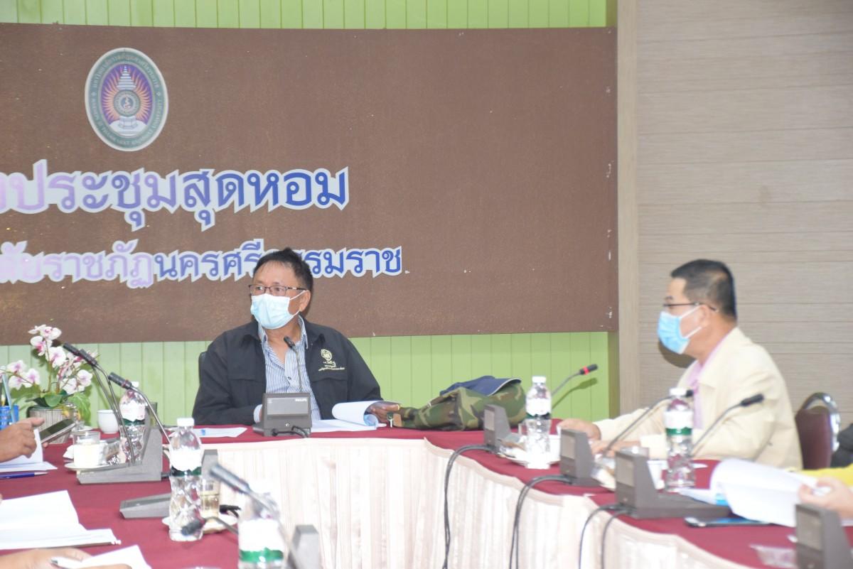 การประชุมคณะกรรมการกลั่นกรองกฎ ระเบียบ ประกาศ และข้อบังคับของมหาวิทยาลัย ครั้งที่ 7/2564-6
