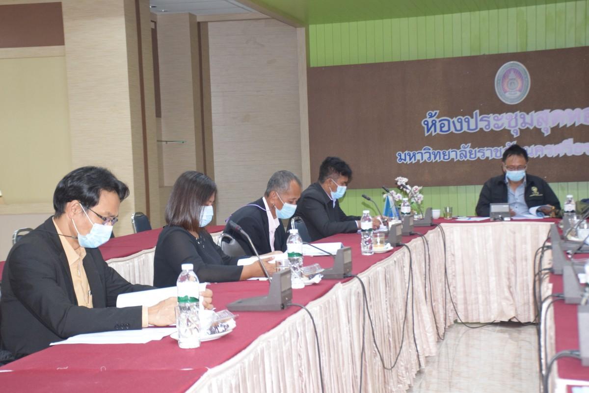 การประชุมคณะกรรมการกลั่นกรองกฎ ระเบียบ ประกาศ และข้อบังคับของมหาวิทยาลัย ครั้งที่ 7/2564-5