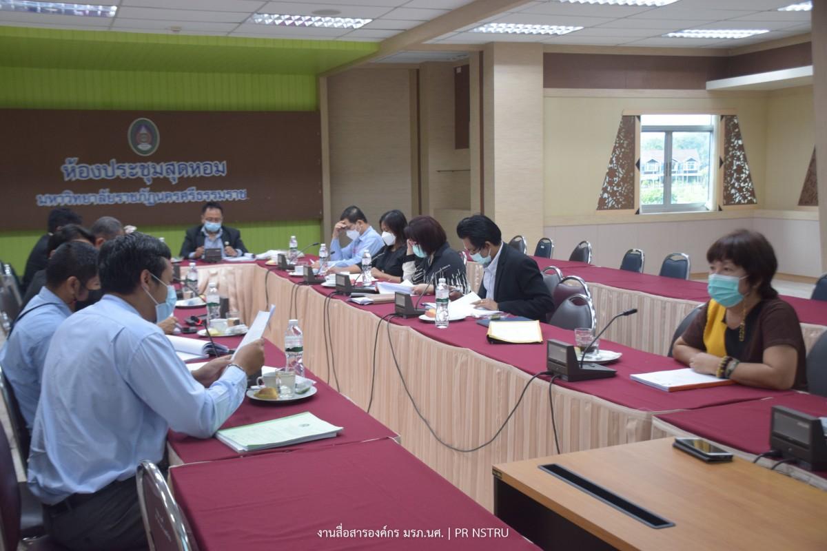 ประชุมคณะกรรมการกลั่นกรองกฎ ระเบียบ ประกาศ และข้อบังคับของมหาวิทยาลัย ครั้งที่ 10/2564-8