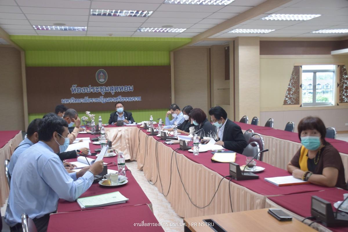 ประชุมคณะกรรมการกลั่นกรองกฎ ระเบียบ ประกาศ และข้อบังคับของมหาวิทยาลัย ครั้งที่ 10/2564-2