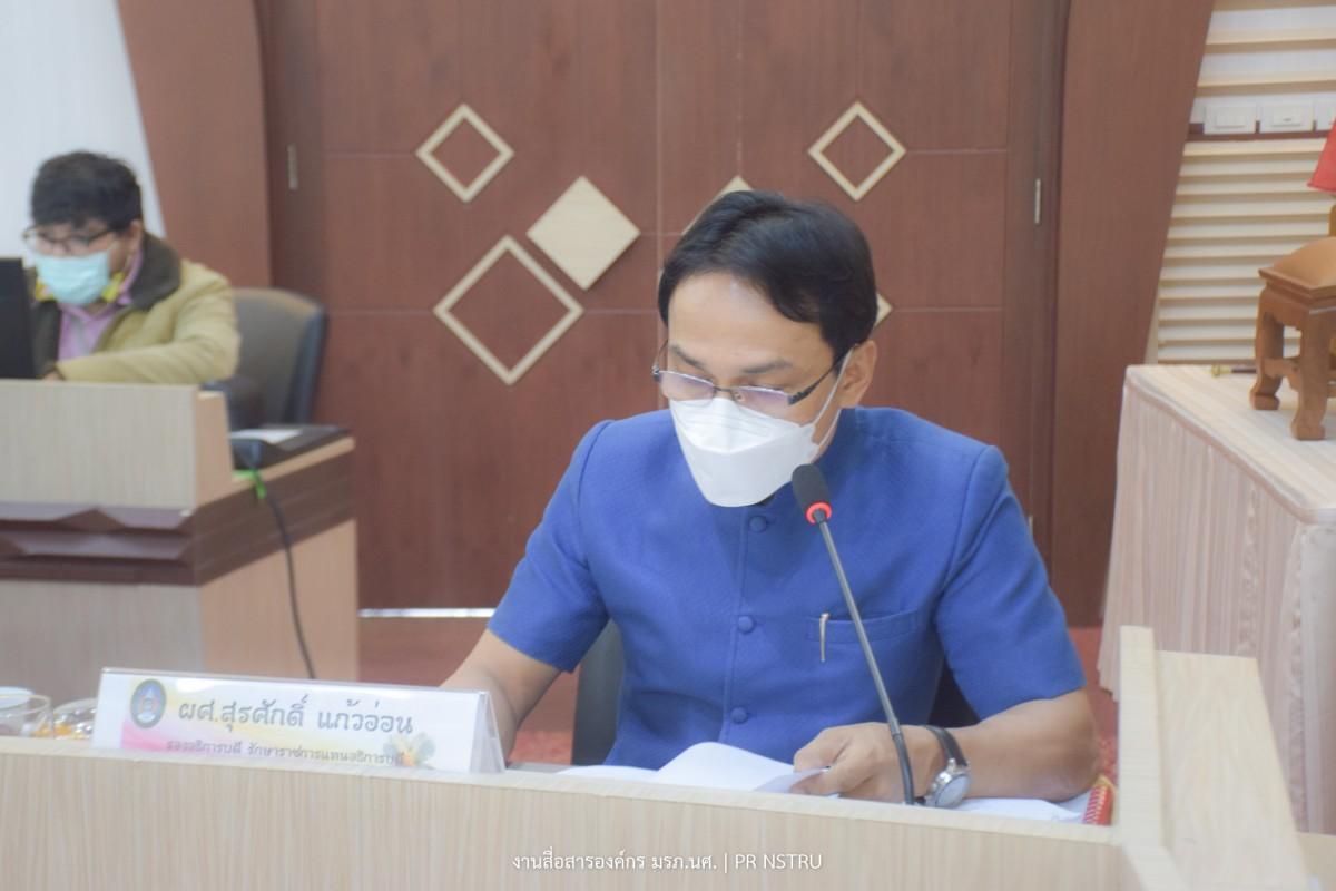 การประชุมสภามหาวิทยาลัยราชภัฏนครศรีธรรมราช ครั้งที่ 7/2564-4