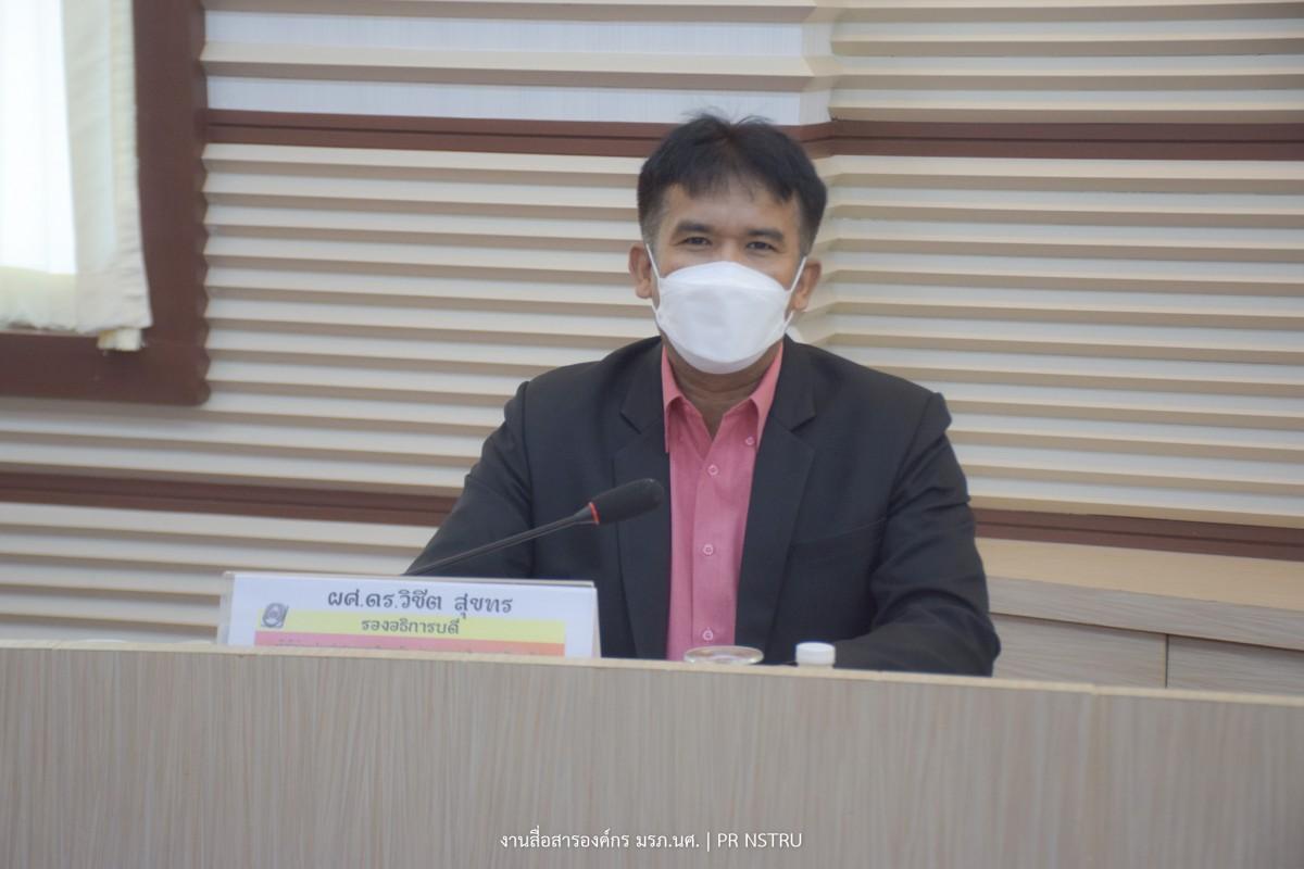 การประชุมสภามหาวิทยาลัยราชภัฏนครศรีธรรมราช ครั้งที่ 7/2564-0
