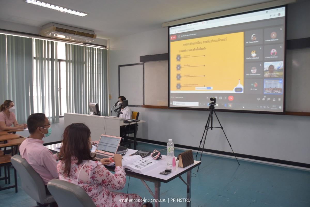 ม.ราชภัฏนครฯ เป็นเจ้าภาพจัดประชุมวิชาการเทคโนโลยีอุตสาหกรรม ระดับชาติ ครั้งที่ 2 วิจัยและพัฒนานวัตกรรมด้านเทคโนโลยีอุตสาหกรรมเพื่อการพัฒนาท้องถิ่น-7