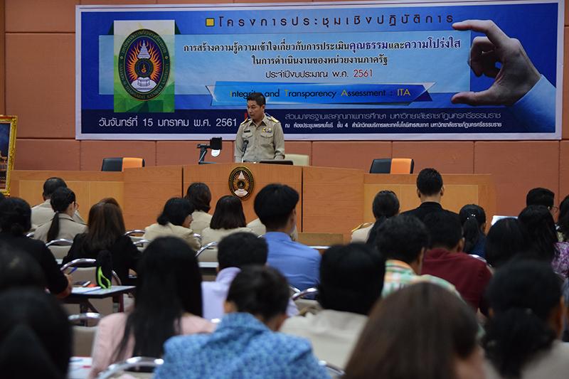 ม.ราชภัฏนครฯ จัดอบรมการสร้างความรู้ความเข้าใจเกี่ยวกับคุณธรรมและความโปร่งใสใน การดำเนินงานของหน่วยงานภาครัฐ ประจำปี 2561-9