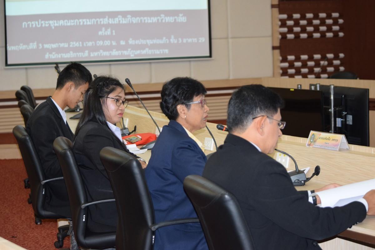 ม.ราชภัฏนครฯ จัดประชุมกรรมการส่งเสริมกิจการมหาวิทยาลัย ครั้งที่ 1/2561-3