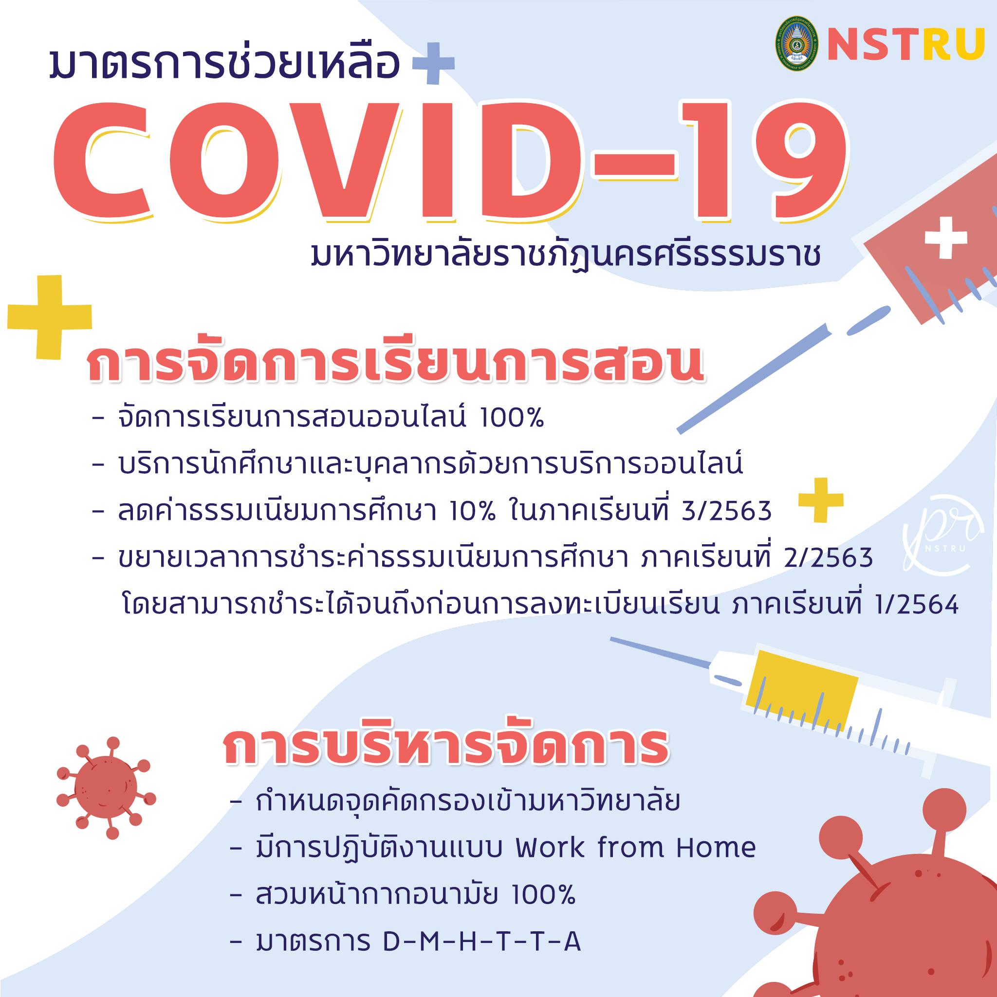 มาตรการช่วยเหลือ COVID-19 มหาวิทยาลัยราชภัฏนครศรีธรรมราช