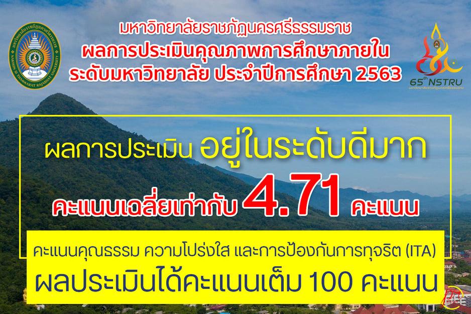 มหาวิทยาลัยราชภัฏนครศรีธรรมราช ผลการประเมินคุณภาพการศึกษาภายใน ระดับมหาวิทยาลัย ประจำปีการศึกษา 2563