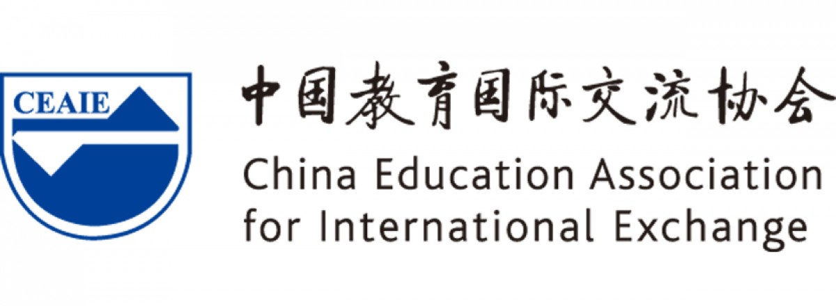 China Education Association for International Exchange (CEAIE)