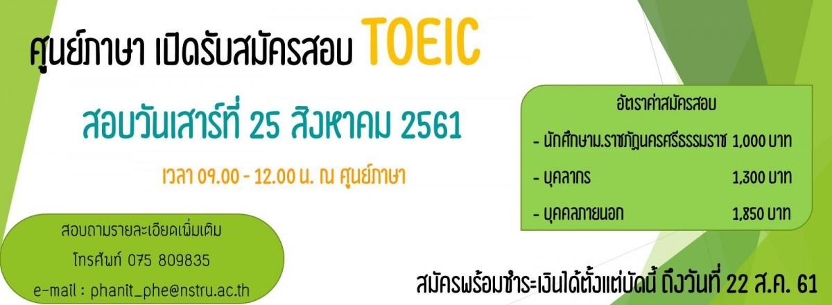 ศูนย์ภาษาเปิดรับสมัครสอบ TOEIC