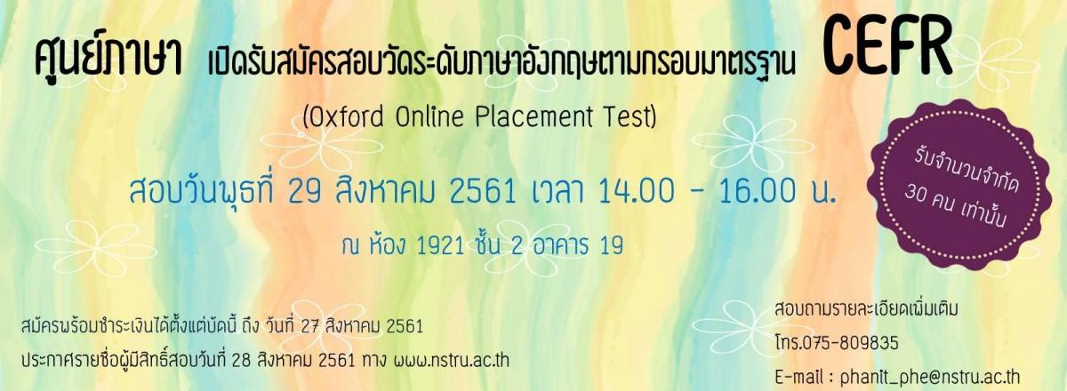ศูนย์ภาษาเปิดรับสมัครวัดระดับภาษาอังกฤษตามกรอบมาตรฐาน CEFR (Oxford Online Placement Test)