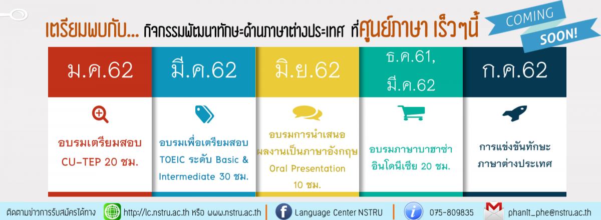 ปฏิทินการอบรมทักษะภาษาอังกฤษ ศูนย์ภาษา ประจำปีงบประมาณ 2562