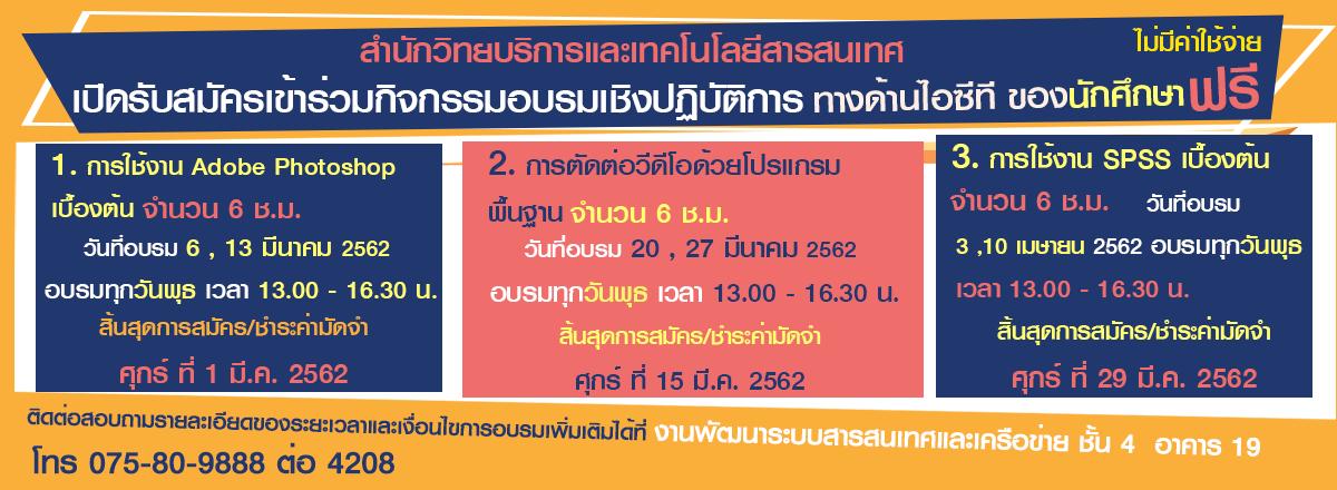 เปิดอบรมคอมพิวเตอร์ฟรี สำหรับนักศึกษาปีการศึกษา 2/2560