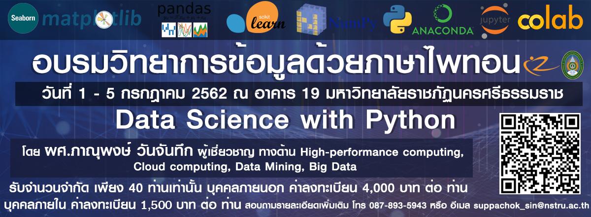 ขอเชิญผู้สนใจเข้าร่วมอบรมเชิงปฏิบัติการ หัวข้อ Data Science With Python