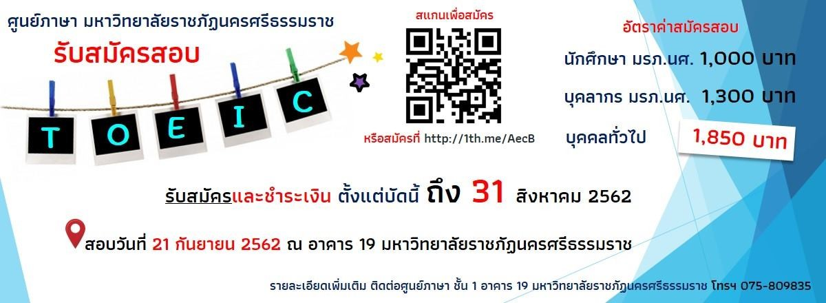 ศูนย์ภาษาเปิดสอบ TOEIC วันเสาร์ที่ 21 กันยายน 2562