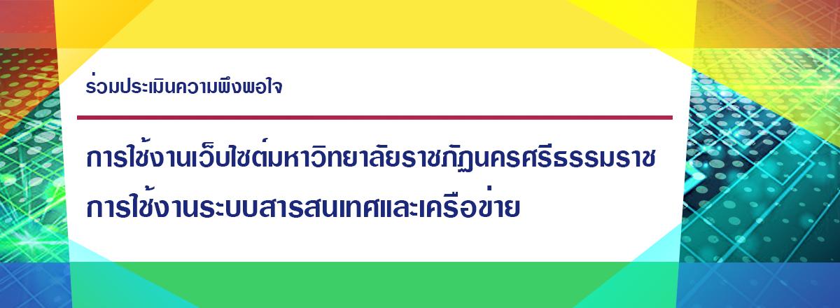 ขอความอนุเคราะห์นักศึกษา อาจารย์และบุคลากรร่วมทำแบบประเมินความพึงพอใจการใช้งานระบบสารสนเทศ และการใช้งานเว็บไซต์และระบบสารสนเทศมหาวิทยาลัยราชภัฏนครศรีธรรมราช ปีการศึกษา 1/2562