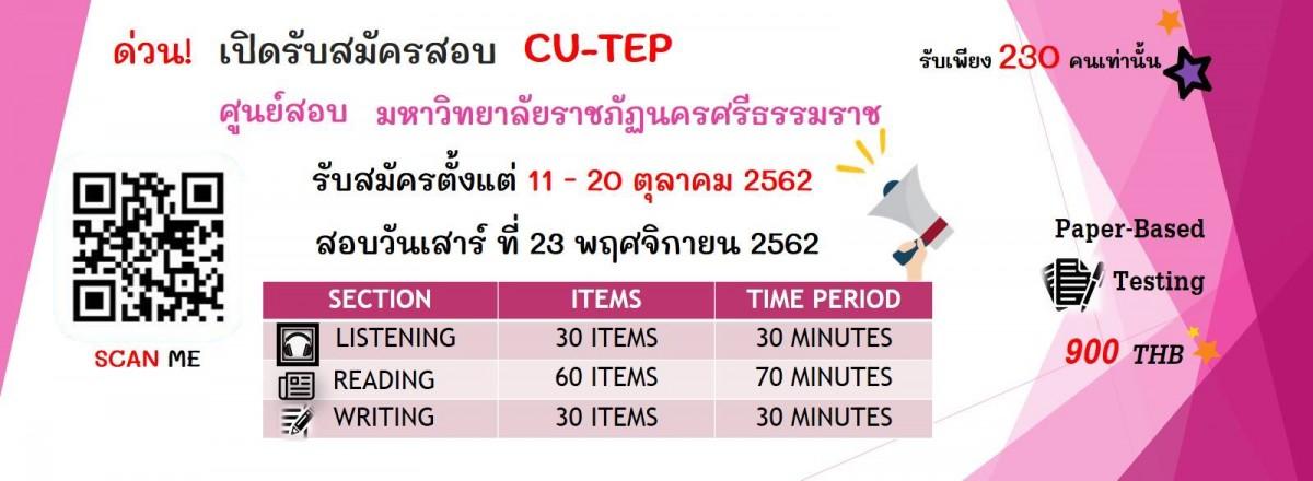 ศูนย์ภาษาเปิดสอบ CU-TEP