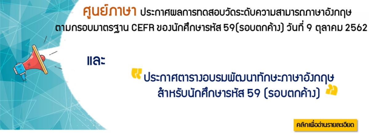 ประกาศผลการทดสอบวัดระดับความสามารถภาษาอังกฤษตามกรอบมาตรฐาน CEFR ของนักศึกษารหัส 59 (กลุ่มตกค้าง) และตารางอบรมของนักศึกษาที่มีผลการทดสอบไม่ผ่าน
