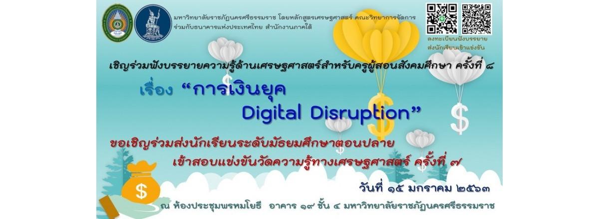 การเงินยุค Digital
