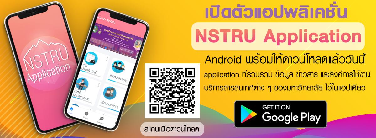 เปิดตัวแอปพลิเคชั่น NSTRU Application Android พร้อมให้ดาวน์โหลดแล้ววันนี้