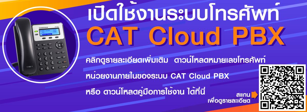 เปิดใช้งานระบบโทรศัพท์ CAT Cloud PBX