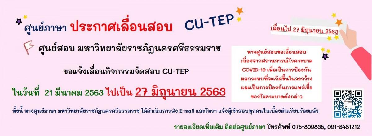 ประกาศเลื่อนสอบ CU-TEP