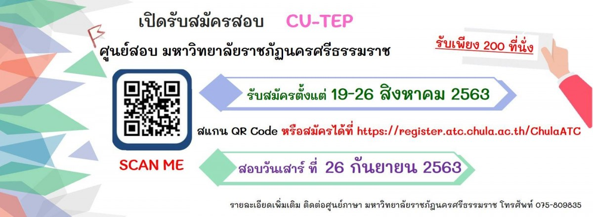 ประชาสัมพันธ์การรับสมัครสอบ CU-TEP (ศูนย์สอบ มหาวิทยาลัยราชภัฏนครศรีธรรมราช)