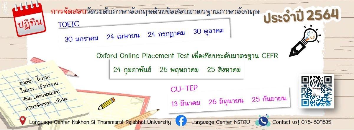 ปฏิทินการจัดสอบวัดระดับภาษาอังกฤษด้วยข้อสอบมาตรฐานภาษาอังกฤษ ประจำปี 2564