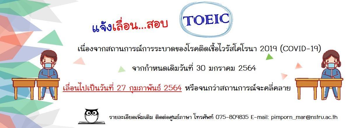 แจ้งเลื่อนสอบ TOEIC ไปวันที่ 27 กุมภาพันธ์ 2564