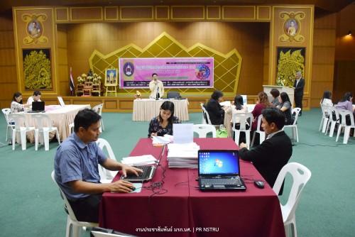 ส่วนมาตรฐานฯ จัดประชุมเชิงปฎิบัติการสังเคราะห์รายงานการประเมินตนเอง(SAR) ระดับมหาวิทยาลัย ประจำปีการศึกษา 2560