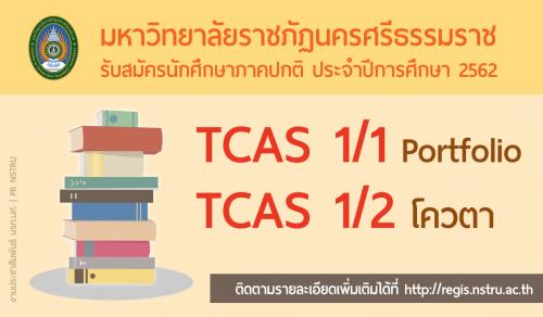ประกาศการรับสมัครนักศึกษา ประจำปีการศึกษา 2562 ในระบบ TCAS รอบที่ 1 มหาวิทยาลัยราชภัฏนครศรีธรรมราช