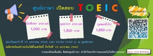ศูนย์ภาษาเปิดสอบ TOEIC