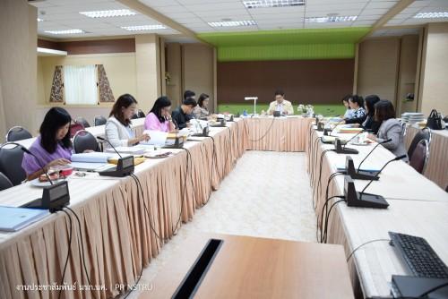 มรภ.นศ. จัดการประชุมคณะกรรมการวิชาการ ครั้งที่ 15/2561