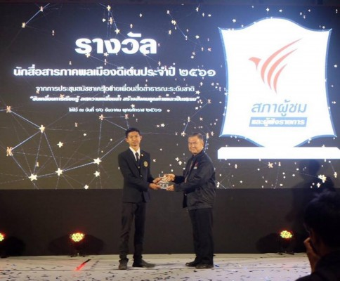 NSTRU third-year student majoring in Communication Arts wins the Outstanding Civic Communicator Award 2018 from ThaiPBS