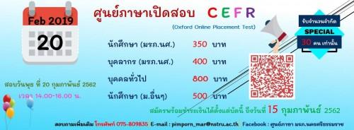 ศูนย์ภาษาเปิดสอบ CEFR (Oxford Online Placement Test)