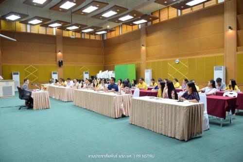 มรภ. นศ. จัดการประชุมคณะกรรมการโครงการราชภัฏวิชาการ 2562