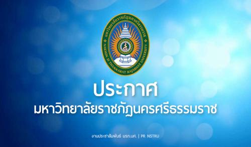 สรุปมติการประชุมสภามหาวิทยาลัย มหาวิทยาลัยราชภัฏนครศรีธรรมราช ครั้งที่ 2/2562