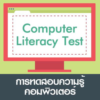 ตารางสอบวัดระดับความรู้ด้านคอมพิวเตอร์ครั้งที่ 2 ปีการศึกษา 2/2561