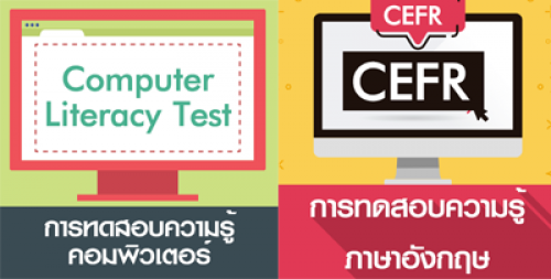 ประกาศตารางสอบวัดระดับความสามารถภาษาอังกฤษ และคอมพิวเตอร์ สำหรับนักศึกษารหัส 59