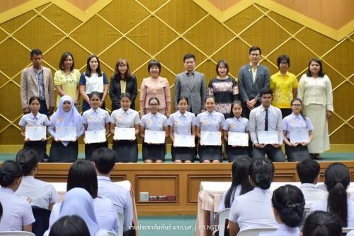 มรภ. นศ. จัดกิจกรรมการเชิดชูเกียรตินักศึกษาที่เรียนดี ประจำปีการศึกษา 2561