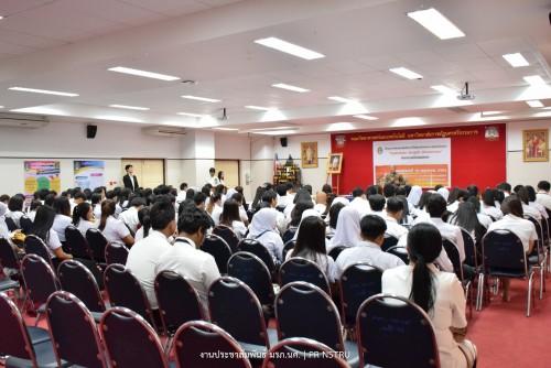 คณะวิทยาศาสตร์และเทคโนโลยี มรภ. นศ. จัดกิจกรรมปัจฉิมนิเทศ ประจำปีการศึกษา 2561