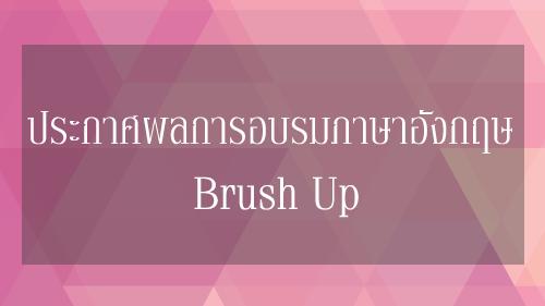 ประกาศผลการอบรมภาษาอังกฤษ Brush Up English ระหว่างวันที่ 25 - 28 ธันวาคม 2561