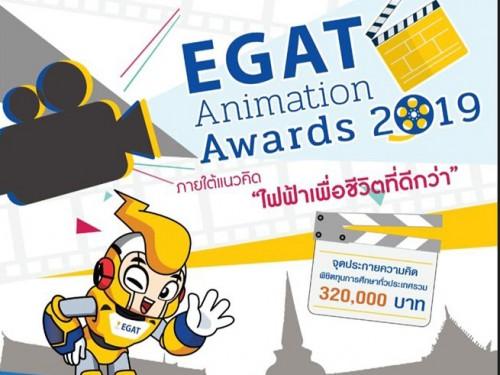 นักศึกษานิเทศศาสตร์ผ่านเข้ารอบ 10 ทีมสุดท้าย Egat Animation Awards 2019