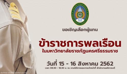 ขอเชิญข้าราชการพลเรือนในสถาบันอุดมศึกษา เลือกผู้แทนสังกัดมหาวิทยาลัยราชภัฏนครศรีธรรมราช