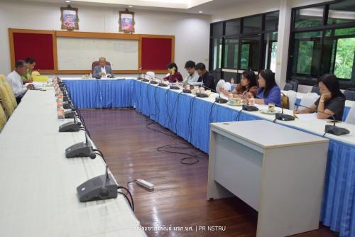 การประชุมคณะกรรมการศูนย์สืบสานงานพระราชดำริและพัฒนาเศรษฐกิจฐานราก สวพ. มรภ.นศ.