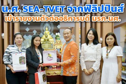 นักศึกษา SEA-TVET จากประเทศฟิลิปปินส์ เข้ารายงานตัวต่ออธิการบดี ม.ราชภัฏนครฯ