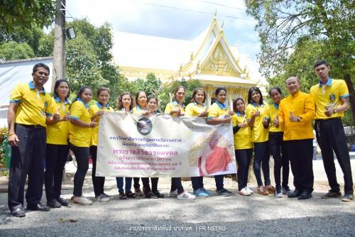 NSTRU makes merit in the devotional ceremony to Phra Rach Sirithammongkol